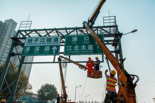 南京扬子江隧道江北连接线快速化改造工程